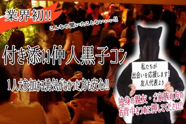 【開催終了】業界初!! ❤付き添い仲人黒子コン❤  3月3日(土)19:30~のアイキャッチ画像