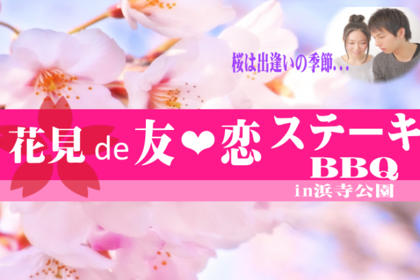 ❤30代中心の花見de友恋ステーキBBQ❤ IN浜寺公園 4月1日(日)11:30~ 開催決定!!のアイキャッチ画像