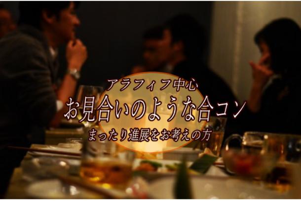 【アラフィフ中心】❤まったり進展希望のお見合いのような合コン❤ 6月29日(金)20:30~のアイキャッチ画像