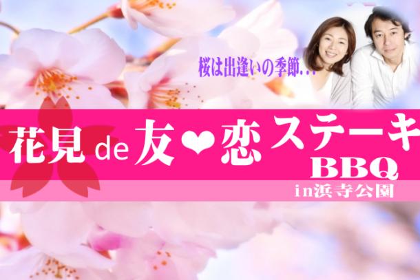 ❤40代中心の花見de友恋ステーキBBQ❤ IN浜寺公園 4月8日(日)11:30~のアイキャッチ画像