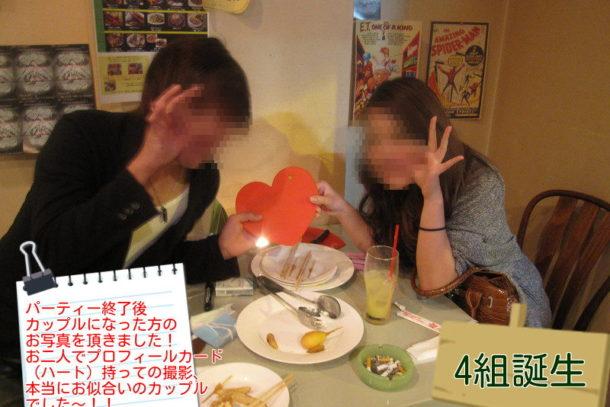 20代中心の婚活カップリングパーティー 10月20日(土)のアイキャッチ画像