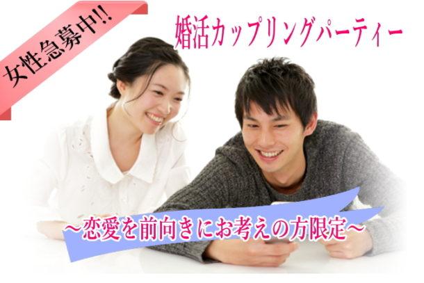 ❤カフェdeカップリング婚活パーティー❤ 6月24日(日)13:00~ 男性33歳~45歳 女性29歳~41歳 恋愛を前向きにお考えの方限定  のアイキャッチ画像