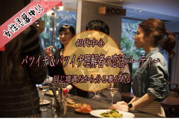 【40代中心】❤バツイチ&バツイチ理解者の婚活パーティー❤ 6月29日(土)19時30分~のアイキャッチ画像