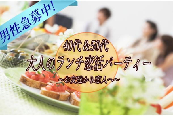 【開催終了】1月14日(日) 12:00~ ❤40代&50代 大人の恋活パーティー❤ ~お友達から恋人へ~のアイキャッチ画像