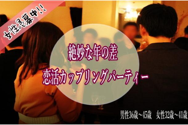 【開催終了】❤絶妙な年の差の恋活カップリングパーティー❤ 2月16日(金)20:30~ 男性36歳~45歳 女性32歳~41歳 のアイキャッチ画像