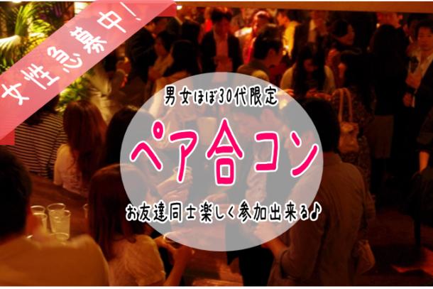 【開催終了】❤ペア婚❤たくさんの合コンが出来る♪ ほぼ30代中心ver 1月20日(土) 19:30~のアイキャッチ画像