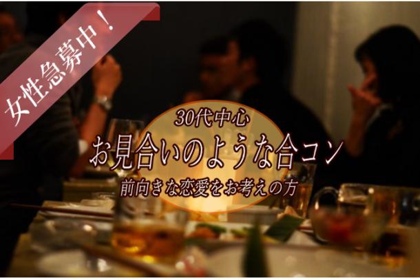 【開催終了】1月12日(金)20:30~【30代中心】❤恋愛前向きな方のお見合いのような合コン❤のアイキャッチ画像