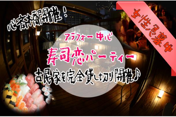 【開催終了】アラフォー中心  ❤古民家空間 お寿司de恋活パーティー❤ 2月17日(土)19:30~のアイキャッチ画像