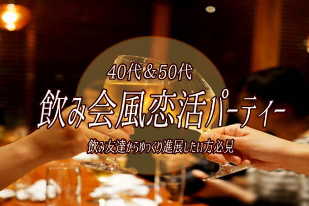 【開催終了】40代&50代 ❤飲み会風恋活パーティー❤ 4月28日(土)19:30開催のアイキャッチ画像