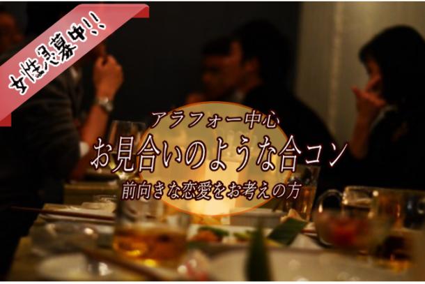 【アラフォー中心】❤恋愛前向きな方のお見合いのような合コン❤ 2月23日(金)20:30~のアイキャッチ画像