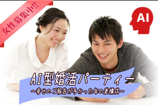 ❤AI型婚活パーティー❤ ~幸せのご報告が多かった年の差構成~ 7月15日(日)13:00~のアイキャッチ画像