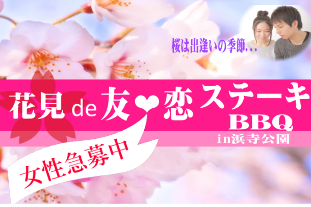 ❤30代中心の花見de友恋ステーキBBQ❤ IN浜寺公園 4月1日(日)11:30~のアイキャッチ画像