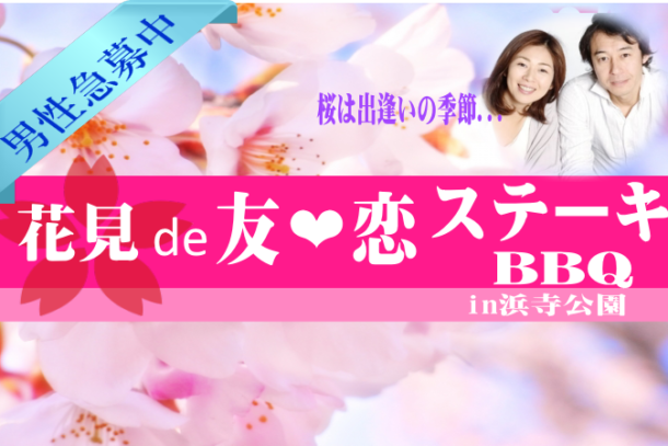 ❤40代中心の花見deステーキBBQ恋活パーティー❤ IN浜寺公園 3月31日(日)11:30~のアイキャッチ画像