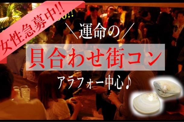 『開催終了』アラフォー中心 ❤運命の貝合わせ街コン❤ 3月24日(土)19:30開催~のアイキャッチ画像