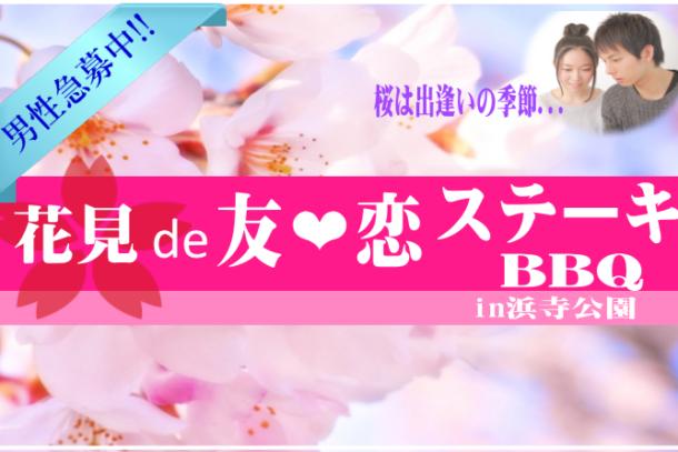 ❤アラサー中心 花見de友恋ステーキBBQ❤ IN浜寺公園 4月7日(日)11:30~のアイキャッチ画像