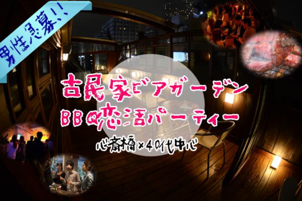 心斎橋×アラフォー中心 古民家ビアガーデン❤BBQ恋活パーティー❤ 4月21日(土)19:30開催のアイキャッチ画像