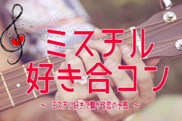【開催終了】❤ミスチル好き合コン❤ ~ミスチル好きで繋がる恋の予感~ 8月3日(金)20:30~のアイキャッチ画像