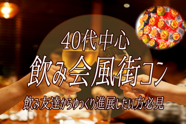 40代中心 ❤飲み会風街コン❤ ~お友達作りからの街コン~ 6月16日(土)19:30開催~のアイキャッチ画像