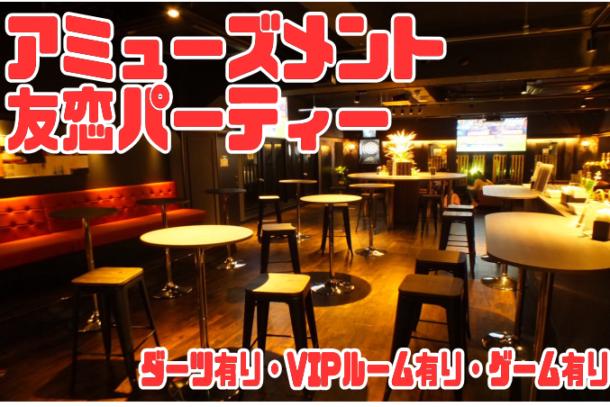 ❤アミューズメント友恋パーティー❤ ダーツ有り・VIP席有り・ゲーム有り 繋がる要素が盛り沢山!! 5月11日(金)19:30~ のアイキャッチ画像