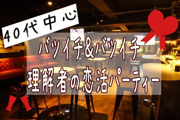 【40代中心】❤バツイチ&バツイチ理解者の婚活パーティー❤ 8月17日(金)19:30~ のアイキャッチ画像