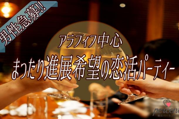 【アラフィフ中心】❤まったり進展希望の恋活パーティー❤ 9月7日(金)20:30~のアイキャッチ画像