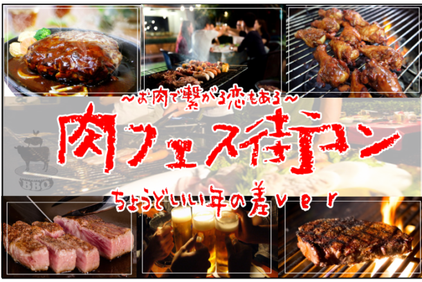 ❤肉フェス街コン❤ ちょうどいい年の差ver 8月25日(土)19:30~のアイキャッチ画像