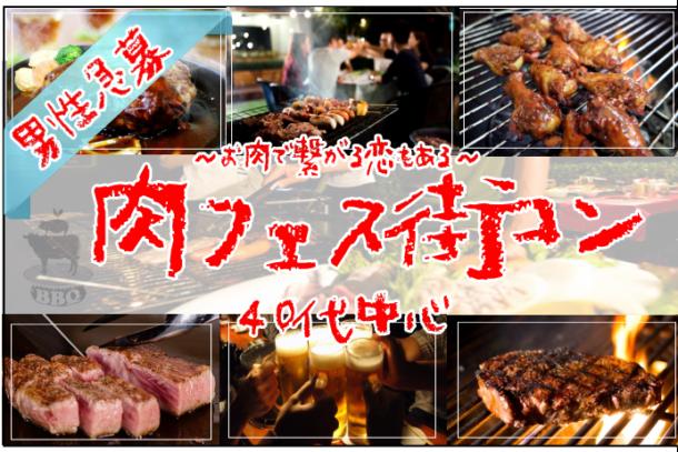 40代中心 ❤肉フェス街コン❤ 7月28日(土)19:30~のアイキャッチ画像