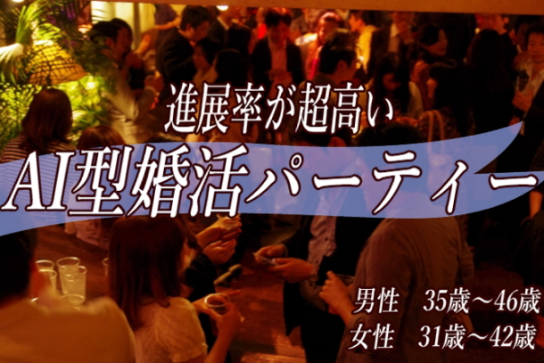 恋愛進展率が超高いAI型婚活パーティー 9月16日(日)19:30~のアイキャッチ画像