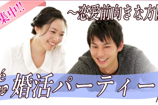 ❤30代中心 カフェde婚活パーティー❤ 恋愛を前向きにお考えの方限定 10月21日(日)13:00~のアイキャッチ画像