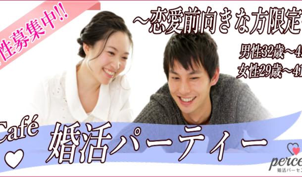 ❤恋愛前向きな方限定のカフェde婚活パーティー❤ 8月5日(日)13:00~のアイキャッチ画像