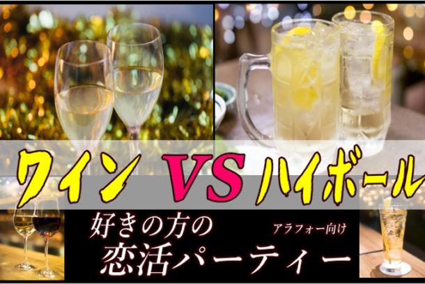 ❤ハイボール&ワイン好きの方の恋活パーティー❤ 同じ好きで繋がろう♪ 9月8日(土)19:30~のアイキャッチ画像
