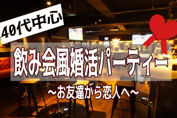 40代中心×心斎橋開催 ❤飲み会風婚活パーティー❤ 8月2日(金)20:00~ のアイキャッチ画像