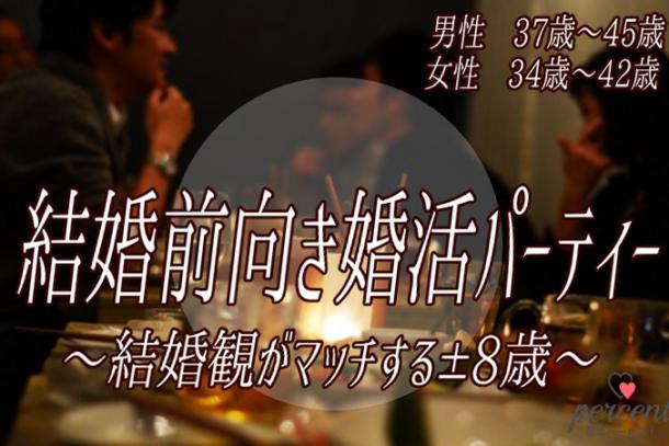 『結婚観がマッチする±8歳幅』の婚活パーティー 12月1日(土)19:30~のアイキャッチ画像