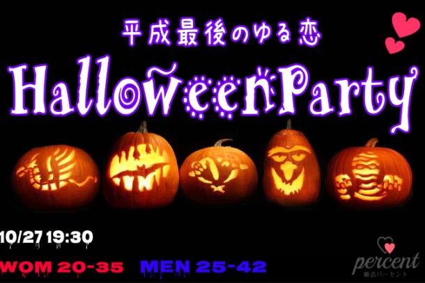 ❤平成最後のゆる恋ハロウィン街コン❤ 10月27日(土)19:30開催のアイキャッチ画像