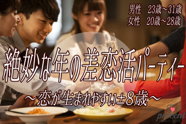 『恋が生まれやすい±8歳』の恋活パーティー 12月15日(土)19:30~のアイキャッチ画像
