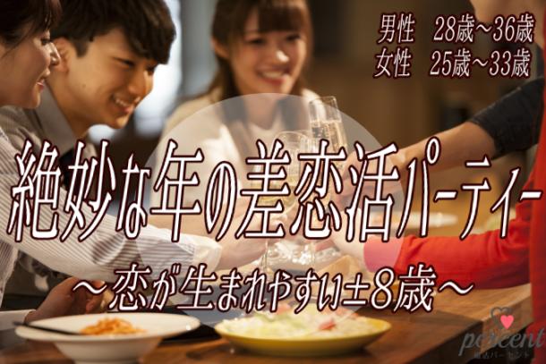 『恋が生まれやすい±8歳』の恋活パーティー 12月7日(金)20:30~のアイキャッチ画像