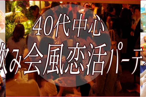 ❤40代中心❤ 飲み会風婚活パーティー 4月27日(土)19:30開催のアイキャッチ画像