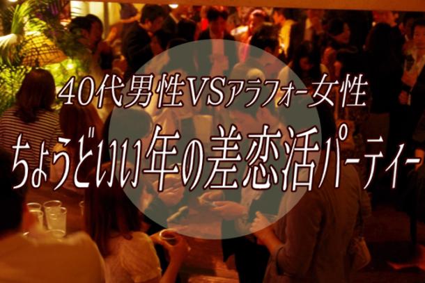 40代中心 飲み会風婚活パーティー 6月22日(土)19:30開催のアイキャッチ画像