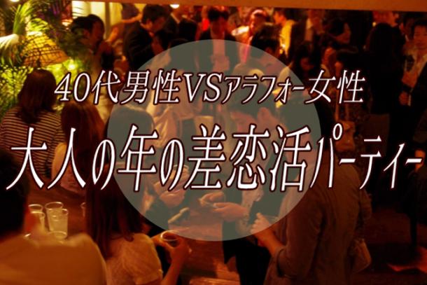40代男性×アラフォー女性 年の差恋活パーティー 2月2日(土)19:30開催のアイキャッチ画像