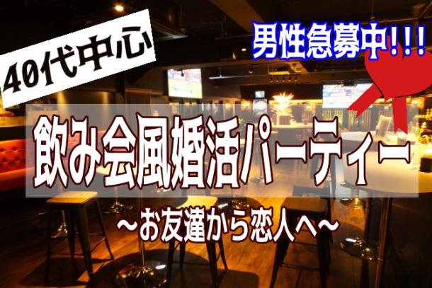 40代中心×心斎橋開催 ❤飲み会風婚活パーティー❤ 11月29日(金)20:00~ のアイキャッチ画像