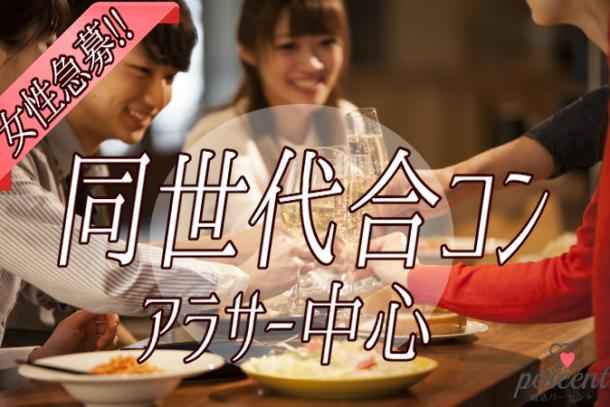 アラサー中心の同世代恋活パーティー 8月24日(土)19:30~のアイキャッチ画像