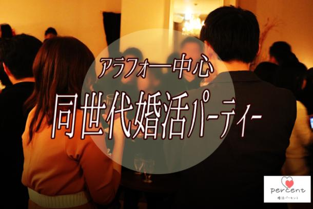 アラフォー中心DE同世代婚活パーティー 7月27日(土)19:30開催のアイキャッチ画像