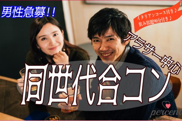 ❤アラサー中心の同世代合コン風婚活パーティー❤ 4月20日(土)19:30~のアイキャッチ画像