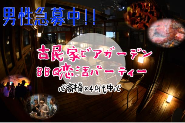 心斎橋×40代中心 古民家屋上テラス❤BBQ婚活パーティー❤ 8月30日(金)20:00開催 のアイキャッチ画像