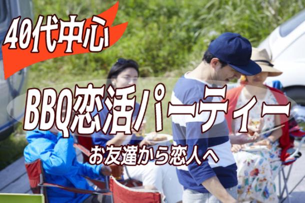 【開催終了】❤40代中心のBBQ婚活パーティー❤ IN浜寺公園 5月19日(日)11:30~のアイキャッチ画像