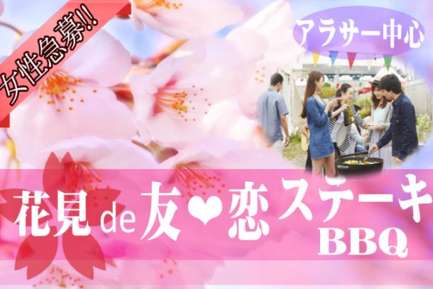 【開催終了】❤アラサー中心 花見de友恋ステーキBBQ❤ IN浜寺公園 4月7日(日)11:30~のアイキャッチ画像