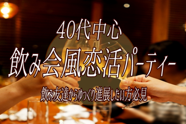❤40代中心❤ 飲み会風婚活パーティー 8月17日(土)19:30開催のアイキャッチ画像