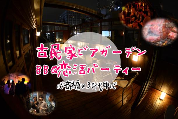 心斎橋×30代中心 古民家屋上テラス❤BBQ婚活パーティー❤ 8月31日(土)19:30開催 のアイキャッチ画像