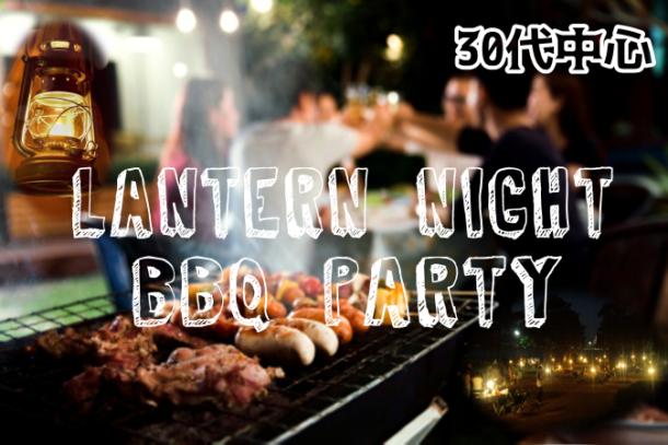 ❤30代中心 30代中心 LANTERN NIGHT BBQPARTY % ❤ 7月23日(木)のアイキャッチ画像