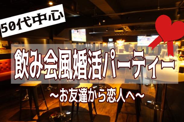 50代中心×心斎橋開催 ❤飲み会風婚活パーティー❤ 9月27日(金)20:00~ のアイキャッチ画像